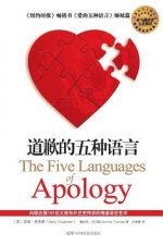 Five Languages of Apology