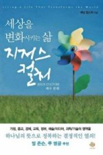 Jesus Culture (Korean)