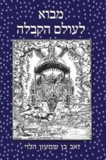 Introduction to the World of Kabbalah -