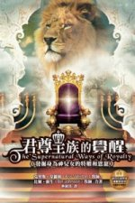 Supernatural Ways of Royalty (Chinese Trad)