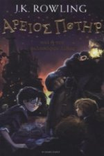 Harry Potter and the Philosopher's Stone (Ancient Greek)
