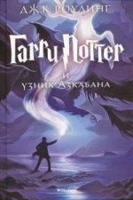 Garry Potter i uznik Azkabana