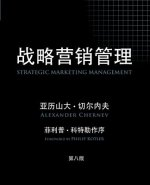 Strategic Marketing Management, 8th Edition (Chinese)