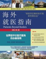 Patients Beyond Borders: Taiwan