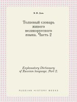 Explanatory Dictionary of Russian Language. Part 2.