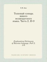 Explanatory Dictionary of Russian Language. Part 2. I-O
