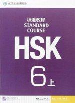 HSK Standard Course 6A - Textbook