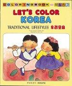 Let's Color Korea: Traditional Lifestyles