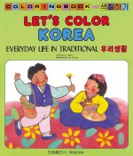 Let's Color Korea: Everyday Life In Traditional Korea
