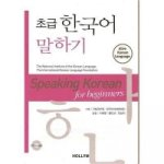 Speaking Korean For Beginners (with Cd)