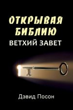 Unlocking the Bible - New Testament (Russian)