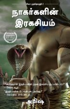 Secret of the Nagas (Tamil)