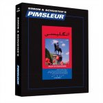 Pimsleur Language Program, Comprehensive English for Persian (Farsi) Speakers