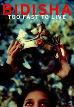 Too Fast to Live: The Burial Chamber