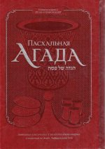 Haggadah for Passover (Russian) Deluxe Cover 7x10.5