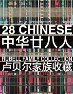28 Chinese: Rubell Family Collection