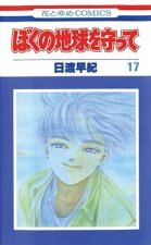 Please Save My Earth, Vol. 17, 17