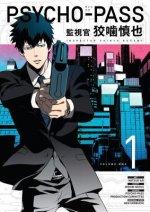 Psycho-pass: Inspector Shinya Kogami Volume 1