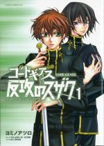 Code Geass Manga, Volume 1: Suzaku of the Counterattack