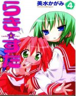 Lucky Star, Volume 4