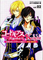 Code Geass: Knight, Volume 2