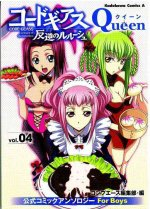 Code Geass: Queen Volume 4