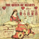 Mother Goose Story: The Queen of Hearts, English to Chinese Translation 03: Ett