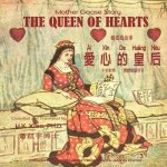 Mother Goose Story: The Queen of Hearts, English to Chinese Translation 04: Eth