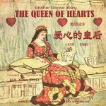 Mother Goose Story: The Queen of Hearts, English to Chinese Translation 06: Es