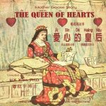 Mother Goose Story: The Queen of Hearts, English to Chinese Translation 08: Eitt