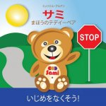 SAMI THE MAGIC BEAR - No To Bullying! ( Japanese )