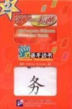 Chinese Handbooks: All-Purpose Chinese Character Cards - Volume 2
