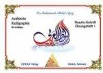 Arabische Kalligraphie, ReqAa-Schrift, Übungsheft 1