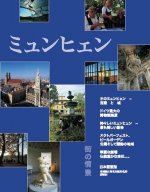 Munich Cityscapes. Japanese Edition