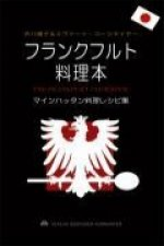 The Frankfurt Cookbook (Japanese Edition)