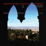 Architectural Details Sourcebook Volume 3: Architectural Treasures of the Mediterranean
