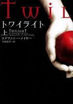 Twilight, Volume 1