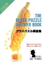 The Glass Puzzle Answer Book