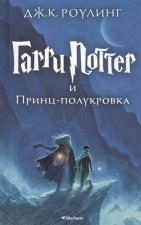 Harry Potter 6. Garri Potter i Princ-polukrova