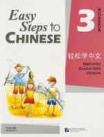 Easy Steps to Chinese3 (Workbook) (Simpilified Chinese)