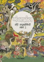 Stories from Panchatantra 2 (Hindi)