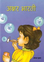 Akshar Bharati (Hindi)