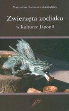 Zwierzeta zodiaku w kulturze Japonii