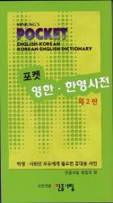 Minjung's Pocket English-Korean/Korean-English Dictionary