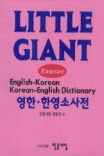 Little Giant English-Korean / Korean-English Dictionary