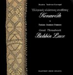 Bobbin Lace: Greek Threadwork