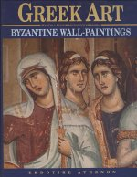 Greek Art: Byzantine Wall Paintings