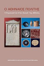 The Athenian Citizen (Modern Greek Edition)