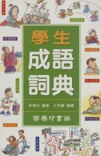 Student Proverb Dictionary (Chinese)