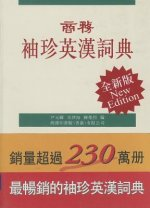 Cp Pocket English-Chinese Dictionary (New Ed)